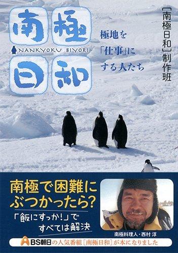 南極日和 - 極地を「仕事」にする人たちの詳細を見る
