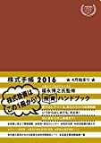 INVESTORS HANDBOOK 2016 / 株式手帳 (ボルドー)