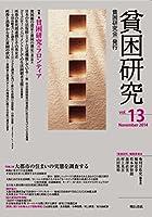 貧困研究vol.13