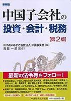 中国子会社の投資・会計・税務(第2版)