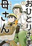 おひとりさま母さん 1 (集英社クリエイティブコミックス)