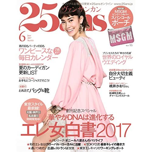 25ans (ヴァンサンカン) 2017年 06月号