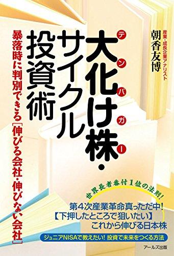 [画像:テンバガー 大化け株・サイクル投資術]