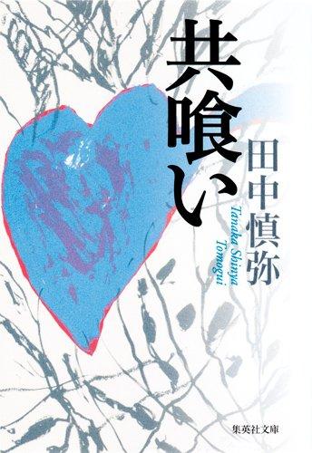 共喰い (集英社文庫) / 田中 慎弥