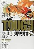TOUGH 07 (ヤングジャンプコミックス)