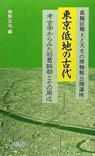 東京低地の古代 葛飾区郷土と天文の博物館公開講座―考古学からみた旧葛飾郡とその周辺