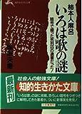 柿本人麻呂いろは歌の謎 (知的生きかた文庫)