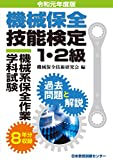 機械保全技能検定1・2級 機械系保全作業学科試験 過去問題と解説 令和元年度版
