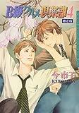 B級グルメ倶楽部 4 限定版 (Dariaコミックス)
