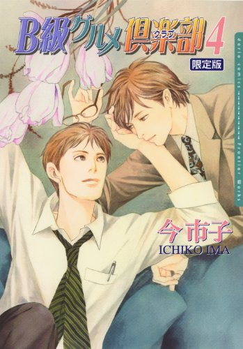 B級グルメ倶楽部 4 限定版 (Dariaコミックス)の詳細を見る