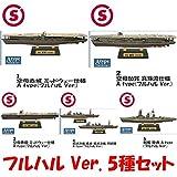 1/2000スケール 艦船キットコンピレーション [A.フルハル Ver. 5種セット]