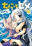ちょこっとヒメ 4 (ガンガンWINGコミックス)
