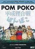 平成狸合戦ぽんぽこ/Pom Poko(イタリア輸入盤) [DVD][Import]