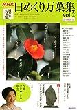 NHK 日めくり万葉集 vol.2 (NHK「日めくり万葉集」シリーズ)