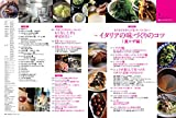 料理通信 2019年 01 月号 [雑誌] 画像
