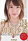 引退・初美沙希 [DVD]