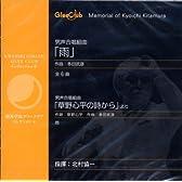 関西学院グリークラブコレクション6男声合唱組曲「雨」