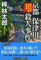 京都 保津川殺人事件 (祥伝社文庫)