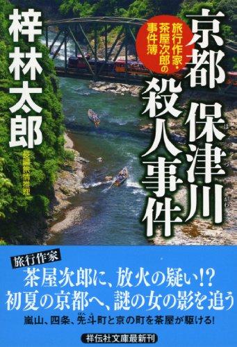 京都 保津川殺人事件 (祥伝社文庫)の詳細を見る