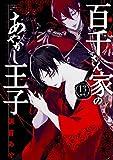 百千さん家のあやかし王子 第13巻 (あすかコミックスDX)