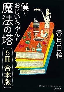 僕とおじいちゃんと魔法の塔【6冊 合本版】 (角川文庫)