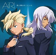 AiRI「君と僕はそこにいた」の歌詞を収録したCDジャケット画像