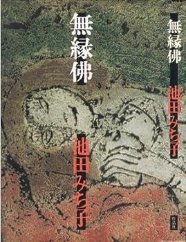 無縁仏 (1979年)