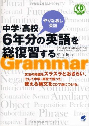 中学・高校6年分の英語を総復習する(CD付) (CD BOOK)の詳細を見る