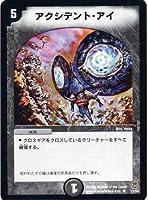 デュエルマスターズ 【アクシデント・アイ】 DM16 13/55