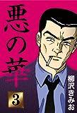 悪の華(3)