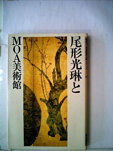 尾形光琳とMOA美術館 (1983年) (朝日・美術館風土記シリーズ〈13〉)
