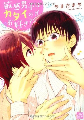 敏感男子はカタイのがお好き? (ドラコミックス 326)の詳細を見る