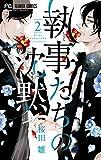執事たちの沈黙 2 (フラワーコミックス)