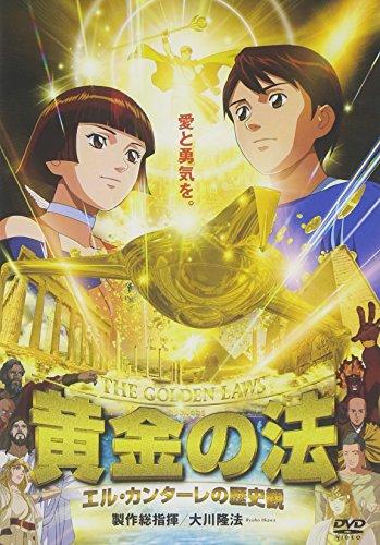 DVD>黄金の法 (<DVD>)
