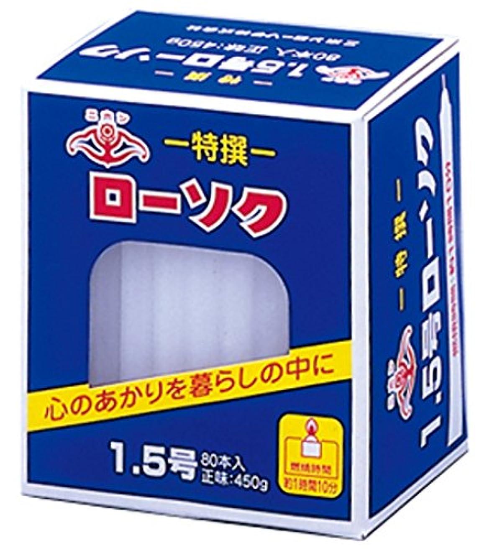 早める現金検体ニホンローソク 大1.5号 450g