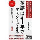 【新書版】海外経験ゼロでも仕事が忙しくても「英語は1年」でマスターできる (PHPビジネス新書)