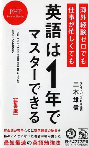 【新書版】海外経験ゼロでも仕事が忙しくても「英語は1年」でマスターできる (PHPビジネス新書)の詳細を見る