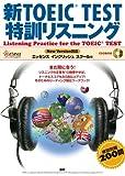 新TOEIC TEST特訓リスニング ([CD+テキスト])