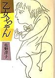 乙女ちゃん―愛と幻想の小さな物語