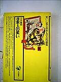 日本人の笑い (1969年) (角川選書)