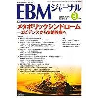 EBM (イー・ビー・エム) ジャーナル 2008年 03月号 [雑誌]