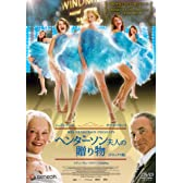 ヘンダーソン夫人の贈り物 デラックス版 [DVD]