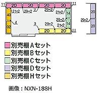 イナバ物置 NXN 間口6100用 別売棚Bセット(標準棚) *単品購入価格 大型タイプ