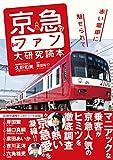 京急とファン大研究読本 赤い電車に魅せられて