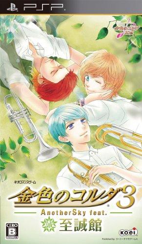 金色のコルダ3 AnotherSky feat.至誠館 (通常版) - PSP / コーエーテクモゲームス