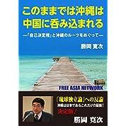 このままでは沖縄は中国に呑み込まれる: 「自己決定権」と沖縄のルーツをめぐって