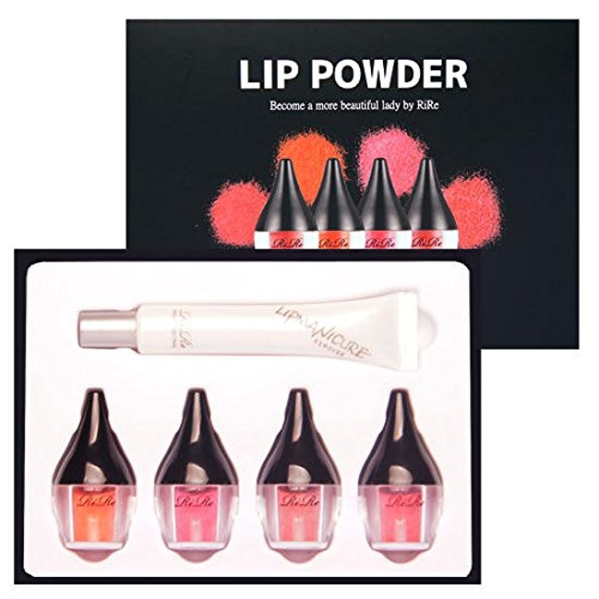 ロック険しいカート[リール]RiRe LIP POWDER Set+Removerパウダーセット+リムーバー(4+1=5)化粧品made in korea (海外直送品)