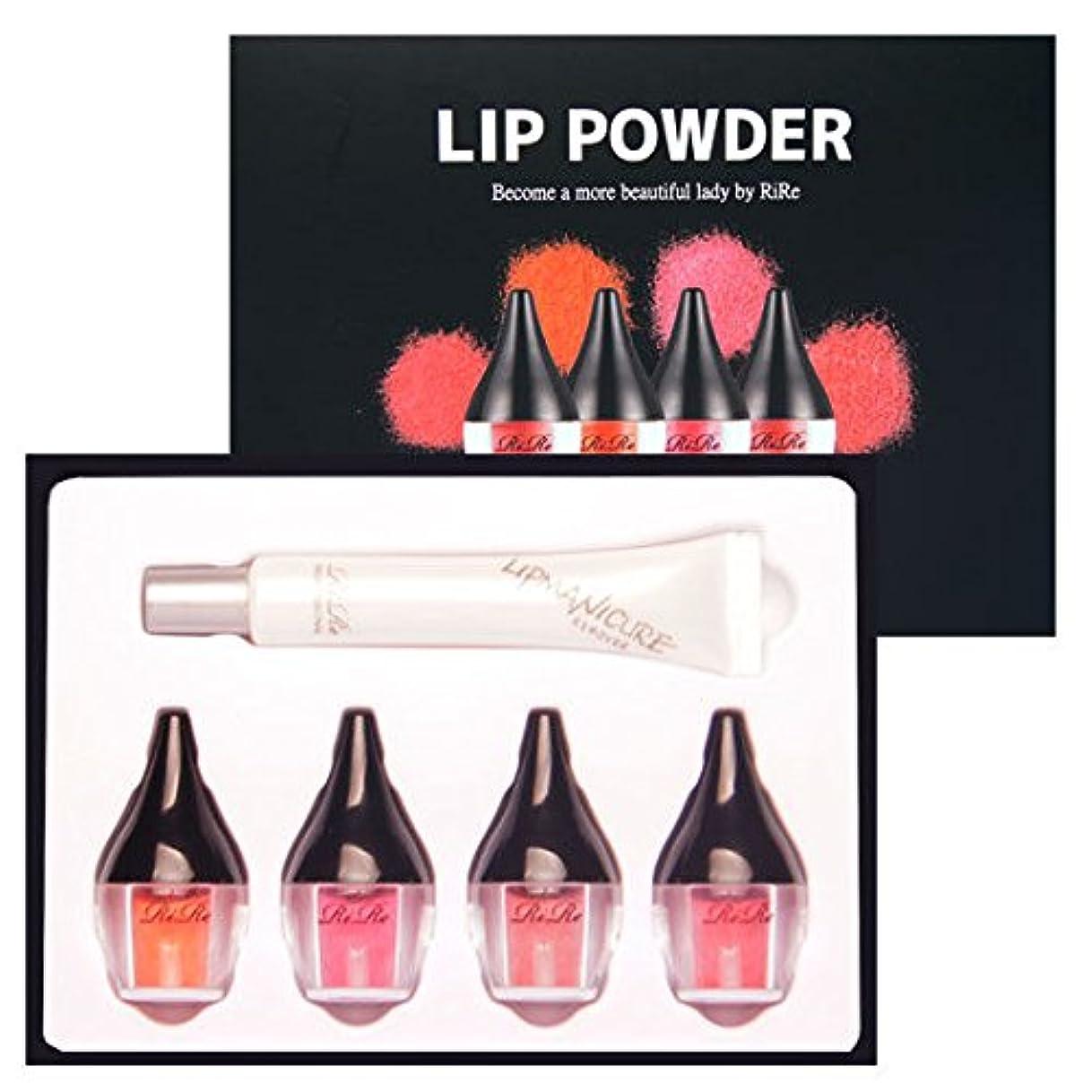 負クッション保証金[リール]RiRe LIP POWDER Set+Removerパウダーセット+リムーバー(4+1=5)化粧品made in korea (海外直送品)