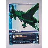 ガンダムカードビルダー ME-0073 ドラゴンフライ