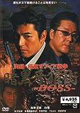 「暗黒牙狼街 BOSS DVD」の画像